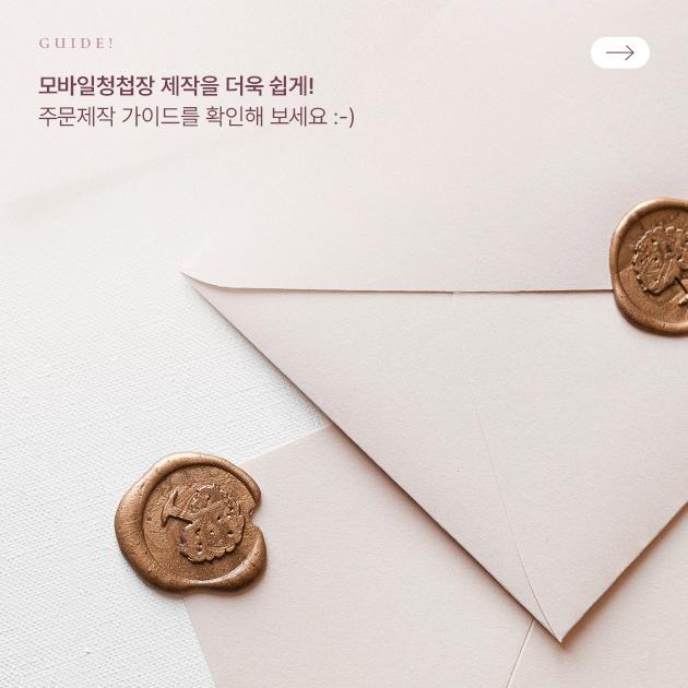 [공지] 청첩장 신규 디자인 오픈!