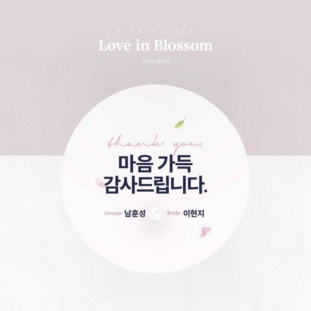 Love in Blossom (러브 인 블라썸) : 답례품 스티커 50장