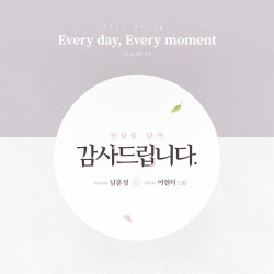 Every day, Every moment (모든 날, 모든 순간) : 답례품 스티커 50장
